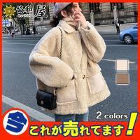 爆売中 ボアジャケット ジャケット コート レディース アウター ボア ブルゾン 起毛 ふわふわ おしゃれ 防寒コート 冬 ゆったり 暖かい フリース