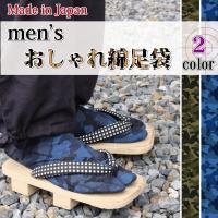 【数量限定!】  日本製  メンズ 迷彩柄 おしゃれ足袋  足元をおしゃれに引き立てる柄足袋! こち...