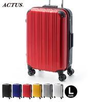 スーツケース  Lサイズ  アクタス ツートンハード ACTUS 超軽量 TSAロック搭載 4輪  5〜7泊