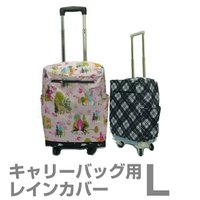 ★日経新聞・読売新聞夕刊に掲載されました! ★キャリーバッグにすっぽりかぶせられるレインカバー。撥水...