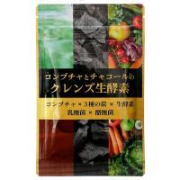 炭 サプリ ダイエット コンブチャ と チャコール の クレンズ 生酵素 サプリメント カプセル 30日分