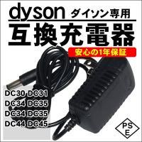 ダイソン dyson対応 ACアダプター充電器  純正品と同じように使える優れもの  純正品 の ケ...