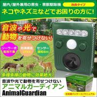 音波や光で動物をよせつけない!!  アニマルガーディアンの登場です!!  超音波とフラッシュライトで...