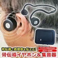 骨伝導集音器 骨伝導 イヤホン ヘッドセット と 集音器 セット Bluetooth ワイヤレス接続 鼓膜を介さず内耳に直接音が届く 骨伝導ワイヤレスヘッドホン