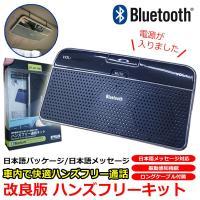 iPhone アンドロイド Bluetooth搭載携帯対応スマートフォンを車内に持ち込むだけ!快適に...
