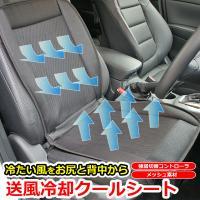 暑い夏も快適な車の運転を。 座面から冷たい空気を送り出す車用「クーラーシート」  「え!こんなのあっ...