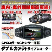 ダブルカメラで車内も車外も同時に録画可能 GPS搭載でいつ録画されたデータかも直ぐに分かります。  ...
