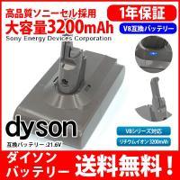 ● ダイソン 用 の 長寿命 かつ 大容量バッテリー ● 大容量3200mAhタイプ 高品質 ソニー...