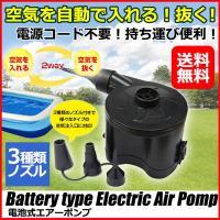 電源コード不要 持ち運びに便利な電池式空気入れです 電池式タイプなので、場所を選ばず、アウトドアで活...