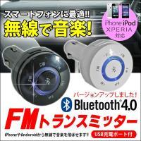 車のカーオーディオでワイヤレスで音楽が楽しめる。Bluetooth4.0対応FMトランスミッター●最...