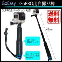 使いやすくて 便利 な GoPRO 用 自撮り棒  引っ張って回すだけ ! 使い方カンタン !  エ...