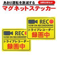 ドライブレコーダー録画中 ドライブレコーダー を付けていたら あおり運転 があった時に役立ちます。 ...