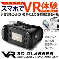 これで 手軽 3D VR体験 が出来る!  自分のiPhoneやAndroidスマートフォンをセット...