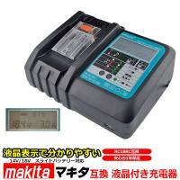 新製品 液晶パネル付き マキタ 互換充電器  ● 液晶表示で分かりやすい! バッテリーが現在どれくら...