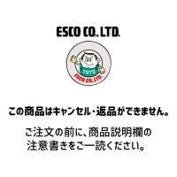 【ESCOの商品ページにつきまして】 ●こちらはESCO便利カタログをお持ちのユーザー様向けに注文ペ...