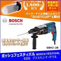 【メーカー】 ●ボッシュ(株)  【特長】 ●加速度センサー搭載でキックバックを防ぐ、安全ハンマード...