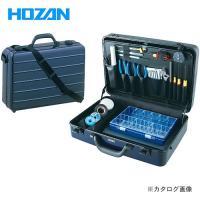 【メーカー】 ●ホーザン(株)  【特長】 ●大容量ハードケース入りのスタンダードセット ●小物整理...