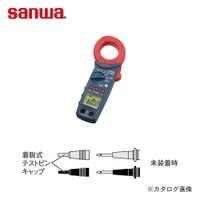 【メーカー】 ●三和電気計器(株)  【特長】 ●交流漏れ電流測定可能なクランプメータです。 ●イン...