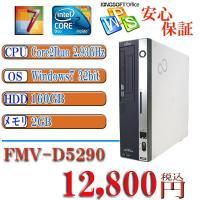 中古デスクトップパソコン Office付 windows7搭載 富士通 FUJITSU D5290 ...