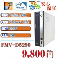中古デスクトップパソコン Office付 FUJITSU FMV-D5290 Pentium E53...