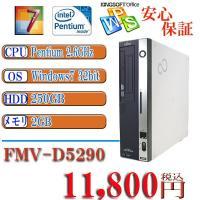 中古デスクトップパソコン Office付 富士通 FMV-D5290 Pentium E5300 D...