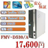 中古デスクトップパソコン Office付 富士通 FUJITSU D530/A Core2 Duo-...
