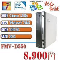 中古デスクトップパソコン  Office付 Windows 7整備済 富士通 Fujitsu-D55...