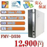 中古デスクトップパソコン Office付 Windows7整備済 Fujitsu-D550 新Cel...