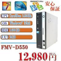 中古デスクトップパソコン Office付 富士通 FUJITSU ESPRIMO D550 Core...