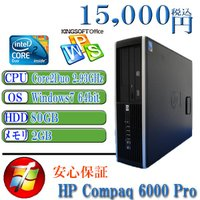 中古パソコン Office付  HP 6000Pro Core2Duo-2.93GHz メモリ2GB...