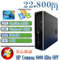 中古パソコン Office Windows 7 Professional 32bit 現役モデル H...