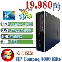 中古パソコン HP  Office付 8000 Elite SFF Core2Duo-3.16GHz...