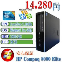 中古パソコン Office付 HP 8000 Elite SFF Core2Duo-3.16GHz ...
