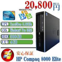 中古パソコン Office付 HP 8000 Elite SFF Core2Duo-3.16GHz ...