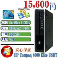 中古パソコン 現役モデル HP 8000 Elite USDT Core2Duo-3.16GHz メ...