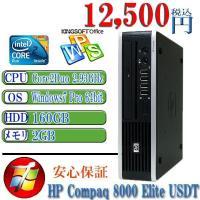 中古パソコン Office付 現役モデル HP 8000 Elite USDT Core2Duo-2...