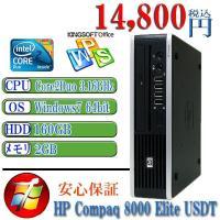 中古パソコン Office付 現役モデル HP 8000 Elite USDT Core2Duo-3...