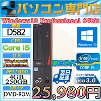 メーカー名:FMV 型番:D582 CPU:Intel Core i5 3470-3.2GHz〜 メ...
