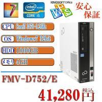 中古デスクトップパソコン Office付 富士通 D752E 第3代Corei5 3470-3.2G...