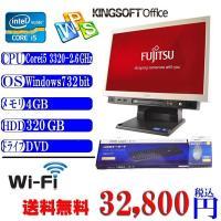 Office付 中古20インチ一体型パソコン 送料無料 Windows7 32bitFujitsu-...