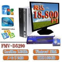 中古パソコン 19インチ液晶セット office2013付 富士通 D5290 Core2Duo 2...