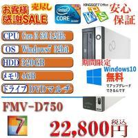 中古パソコン富士通  Office付 FUJITSU ESPRIMO D750A Corei5 3....