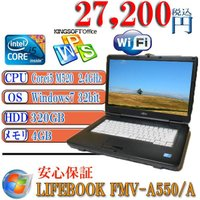 Office付 あすつく高性能 中古ノートパソコン 期間限定 富士通 LIFEBOOK A550/A...