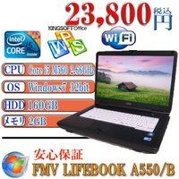 Office付 あすつく高性能 中古ノートパソコン 期間限定 富士通 LIFEBOOK A550/B...
