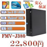 中古デスクトップパソコン Office付 windows7搭載 富士通 FUJITSU J380 C...