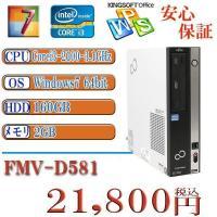 中古デスクトップパソコン Office付 富士通 Fujitsu-D581 Core i3 3.1G...
