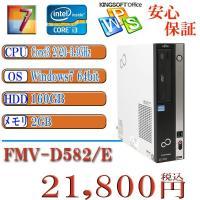 中古デスクトップパソコン Office付 富士通 Fujitsu-D582E 第二世代Corei3 ...