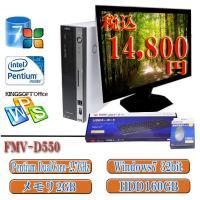 中古パソコン 19インチセット office2013付 富士通 D550 Pentium E5400...