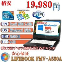 中古ノートパソコン Office 富士通 A550/A Corei5-M520 2.4GHz/メモリ...