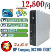 中古パソコンWindows7 Office付 Professional 32bit済 HP dc79...